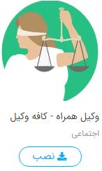 دانلود نرم افزار وکیل همراه کافه وکیل